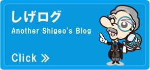 しげログ another shigeo's blog